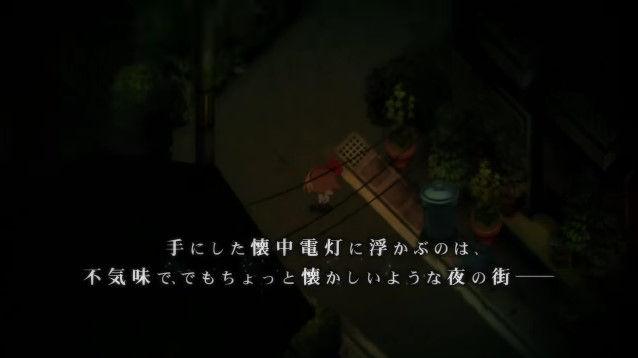 夜廻 ホラー 少女 夜 日本一ソフトウェアに関連した画像-09