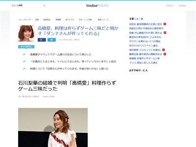 高橋愛 ゲーマーに関連した画像-02