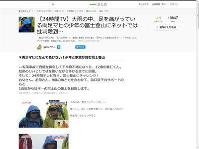 24時間テレビ 放送事故 富士登山 障害者 下半身不随 両足マヒ 虐待に関連した画像-02
