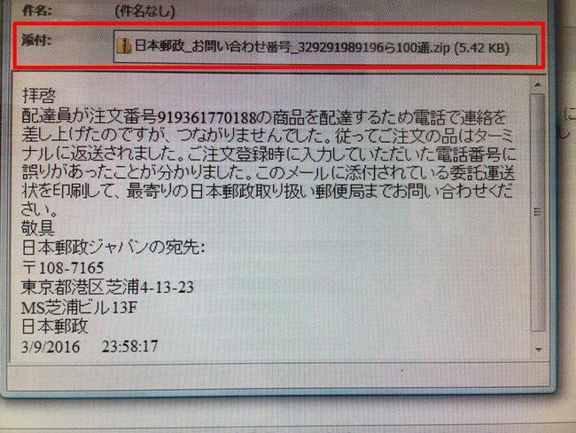 日本郵便 スパム メール ネットバンキング ウイルス クラッカー ハッキングに関連した画像-02