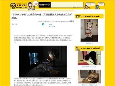 ネットゲーム ネトゲ オンラインゲーム 自殺 自殺未遂 中国 逮捕 事件に関連した画像-02