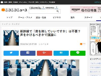 新幹線 座席 倒す 倒さない はてな 議論 話題に関連した画像-02