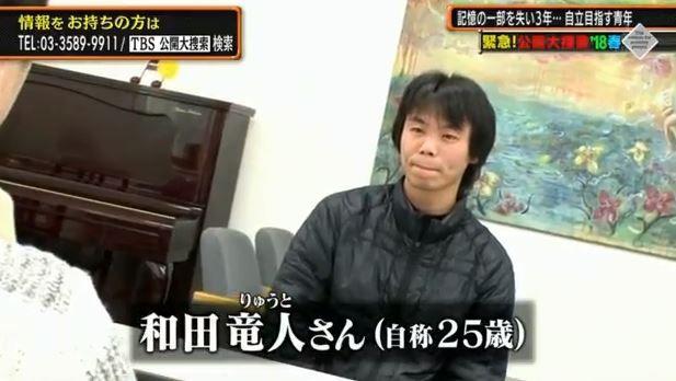TBS 公開大捜査 和田竜人 松岡伸矢 誘拐 神隠し 記憶喪失に関連した画像-01