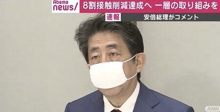 新型コロナウイルス 対策 オンライン帰省 安倍首相 帰省 ビデオ通話に関連した画像-01