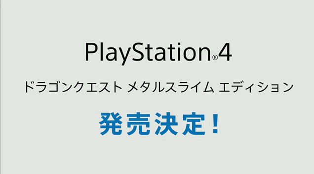 PS4ドラゴンクエストに関連した画像-03