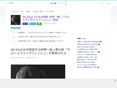 世界一黒い魚米研究者発見に関連した画像-02