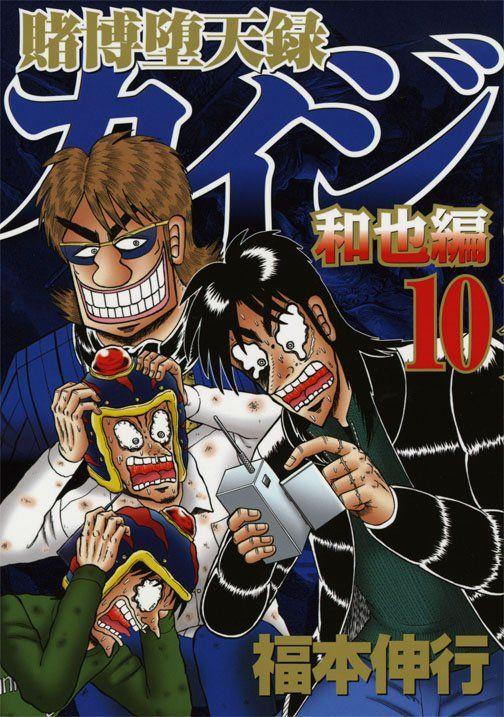 news_large_kaiji_kazuya_10