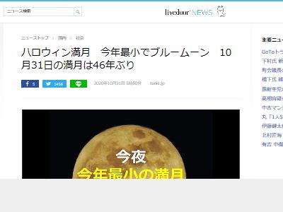 ハロウィン 満月 ブルームーンに関連した画像-02