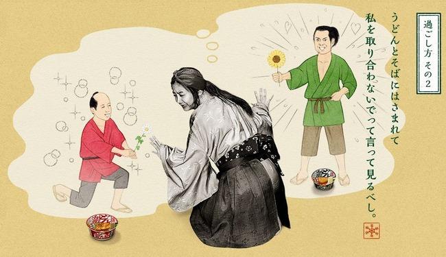 どん兵衛 カップ麺 クリスマス ボッチ 日清に関連した画像-05