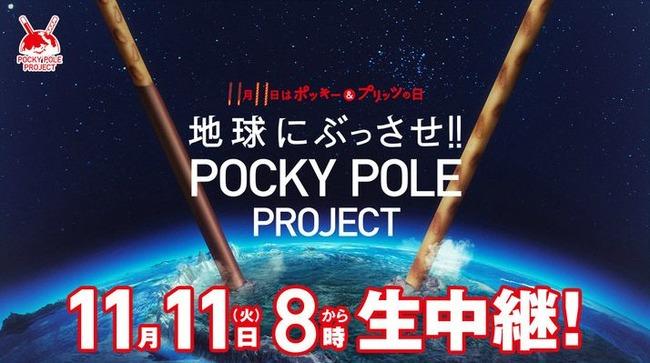 ポッキー&プリッツの日に関連した画像-01