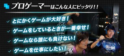 日本 賞金 ゲーム 大会に関連した画像-01