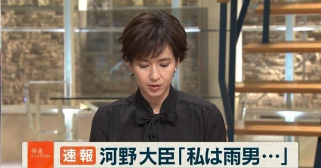 河野太郎 防衛大臣 私は雨男 報道ステーション あら捜しに関連した画像-01