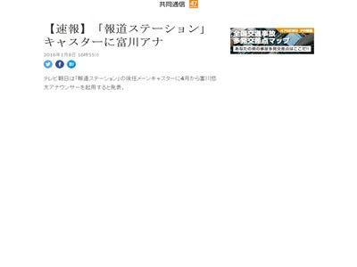 報道ステーション 古舘伊知郎 富川悠太 アナウンサーに関連した画像-02