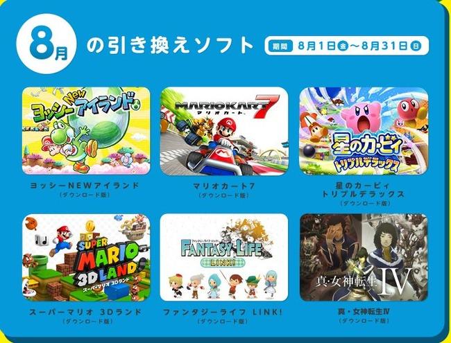 3DSに関連した画像-04