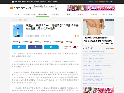 爆破予告京都タワーに関連した画像-02