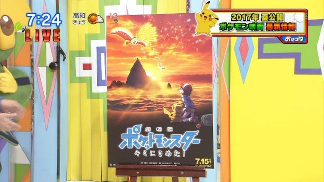 ポケモン ポケットモンスター おはスタ 映画 に関連した画像-01