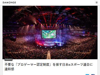 日本eスポーツ連合 JeSU プロゲーマー認定制度 高額賞金 消費茶帳 コメントに関連した画像-02