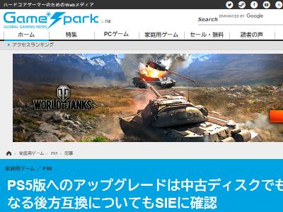 PS5 PS4 互換 下位互換 後方互換 デマ アップグレード版 ディスクに関連した画像-04