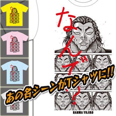 範馬勇次郎 Tシャツ 刃牙道 グラップラー刃牙 秋田書店 週刊少年チャンピオンに関連した画像-03