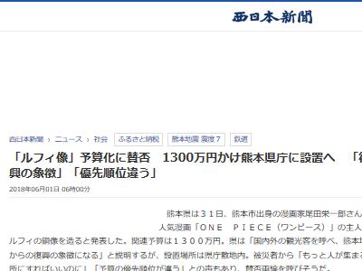 ルフィ ルフィ像 熊本県 賛否両論に関連した画像-02