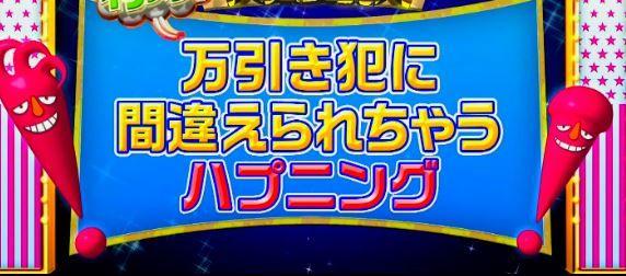 仰天ハプニング フジテレビ ドッキリ 万引き 冤罪 炎上 的場浩司に関連した画像-03