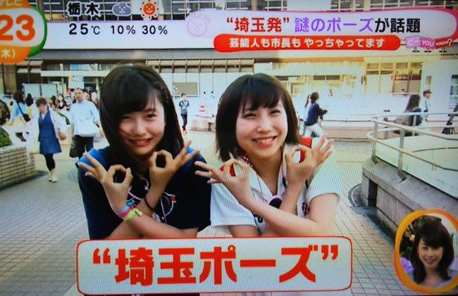 埼玉 ダサイタマ 埼玉ポーズ 普及 脱ダサイタマに関連した画像-04