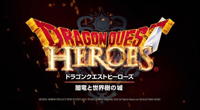 ドラゴンクエストヒーローズ ドラゴンクエスト ドラクエ PVに関連した画像-01