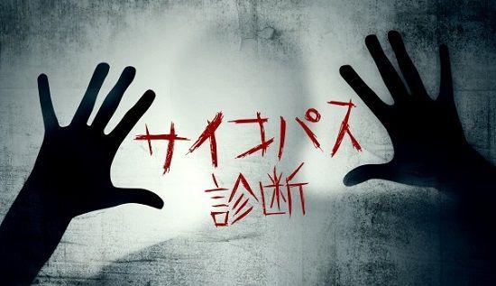 サイコパス 奇人 変人 シャーロック ワトソン 黒桐幹也 定義 に関連した画像-01