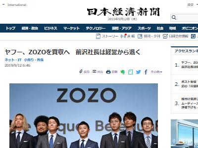 ヤフー ZOZO 買収 前沢社長 経営に関連した画像-02