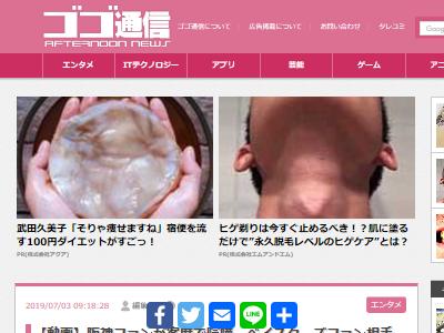 阪神タイガース ベイスターズ ファン 喧嘩 子供 投げる 虐待に関連した画像-02