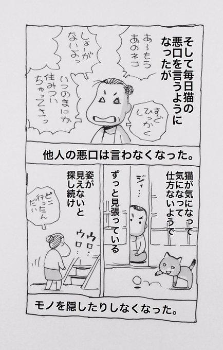 認知症 漫画 ネコに関連した画像-15