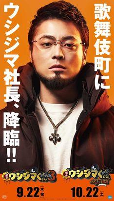 news_thumb_Kabukicho-ushijima