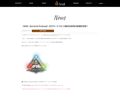Arkスマホ日本語版に関連した画像-02