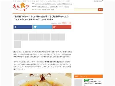 お台場 フジテレビ ちびまる子ちゃん ちびまる子ちゃんカフェ 一年間 限定 永沢君 タマネギに関連した画像-02
