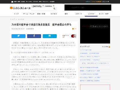 乃木坂46握手会厄介オタクに関連した画像-02