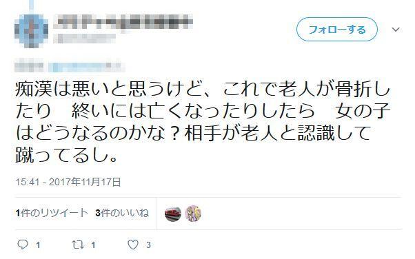 日本の闇 痴漢 老人 女子高生 回し蹴り 正当防衛 暴行罪 暴力に関連した画像-22