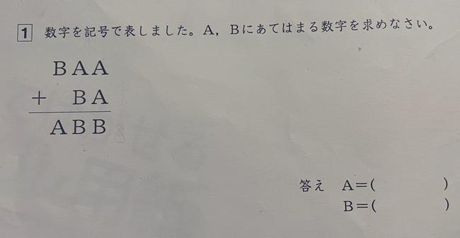 小学生 算数 難問 筆算 学校に関連した画像-02