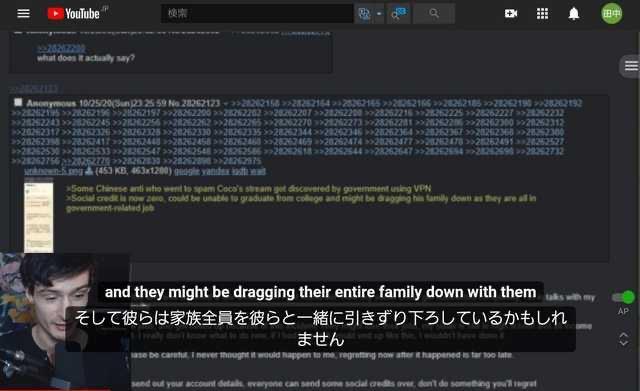 ホロライブ 台湾 炎上 中国人 荒らし 信用スコア 金盾 中国共産党に関連した画像-04