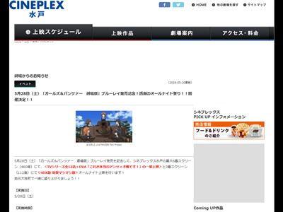 ガルパン ガールズ&パンツァー 劇場版 4DX オールナイト 一挙上映 シネプレックス水戸 徹夜 OVAに関連した画像-02