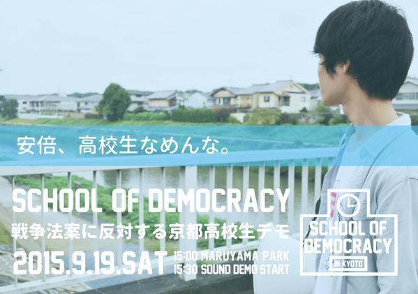 高校生 民主主義に関連した画像-01