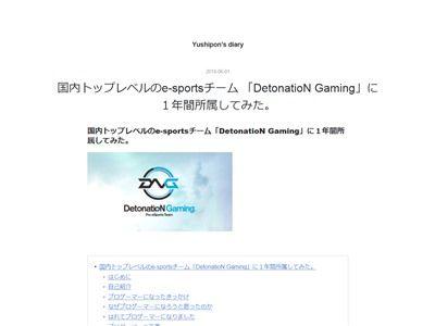プロゲーマー 給料未払い 炎上 DetonatioNGamingに関連した画像-02
