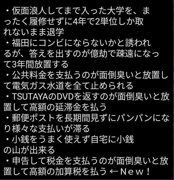 チュートリアル徳井 ADHD 所得隠し 申告漏れ 納税 税金 怠慢 億劫に関連した画像-03