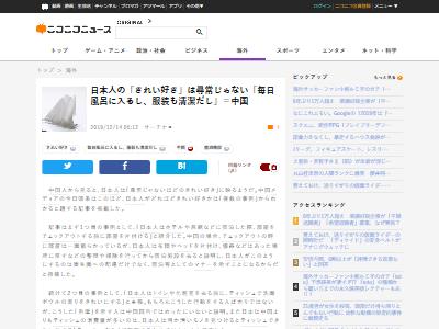 日本人キレイ好き中国メディアに関連した画像-02