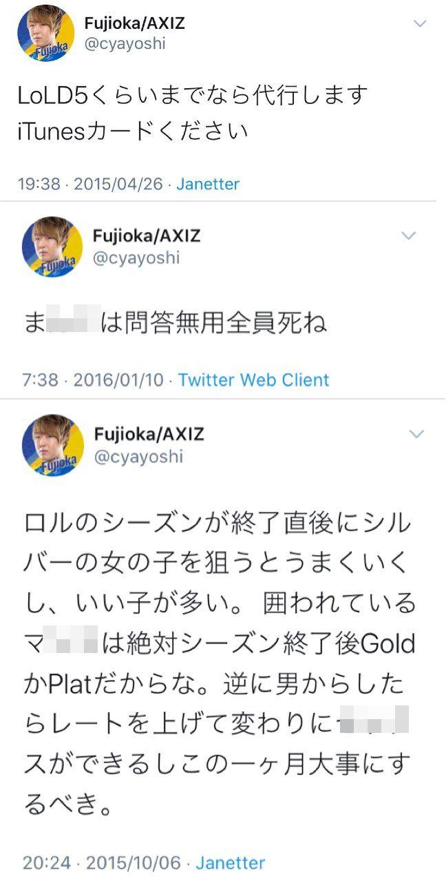 プロゲーマー Fujioka  AXIZ アクシズ eスポーツ 日本テレビ 発言 ツイートに関連した画像-05
