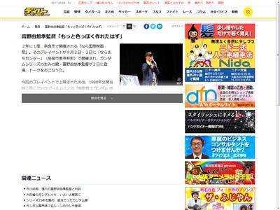 ガンダム 富野由悠季 逆襲のシャア 監督 陳謝に関連した画像-02