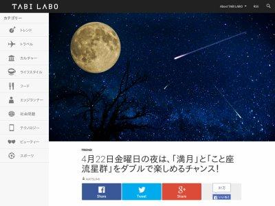 天体観測 こと座 流星群 満月に関連した画像-02