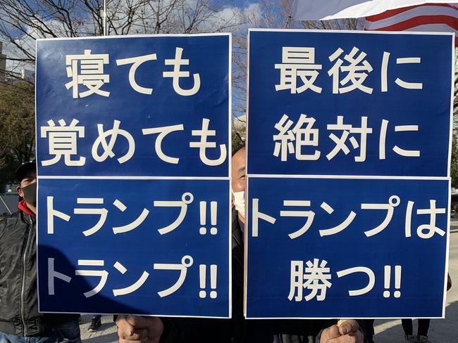 トランプ大統領 支持者 デモ行進 福岡 米大統領 日本 陰謀論に関連した画像-09