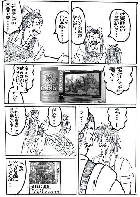 ドラゴンクエスト ドラクエ11 PS4版 3DS版に関連した画像-04