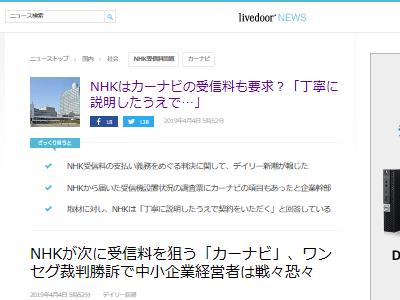 NHK カーナビ 受信料に関連した画像-02