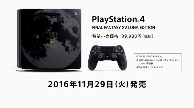 FF15 PS4 同梱版に関連した画像-05